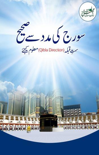 Suraj ki Madad say Sahi Simt e Qibla Maloom kijiye