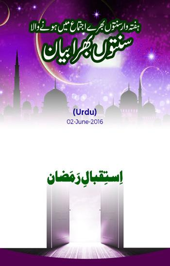 Istiqbal-e-Ramadan