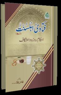 Fatawa e Ahlesunnat Ahkam e Roza o Itikaf - Qist 9