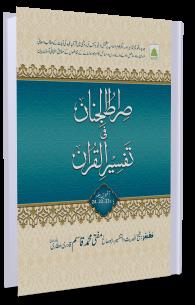 fazail e sadaqat bangla pdf