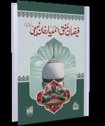 فیضانِ مفتی احمد یار خان نعیمی رحمۃ اللہ تعالٰی علیہ