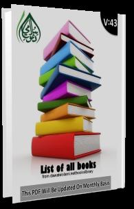List of All Books - V:42 (01-September-2019)