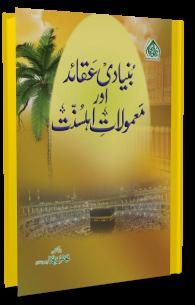 Bunyadi Aqaid aur Mamolat e Ahl e Sunnat