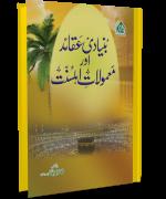 Bunyadi Aqaid Aur Mamolat e Ahlesunnat