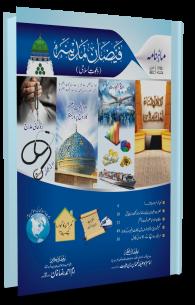 Mahnama Faizan-e-Madina January 2017 / Rabi Ul Aakhir 1438