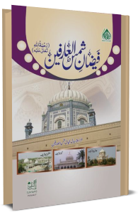 Faizan e Shams ul Arifeen رحمۃ اللہ تعالٰی علیہ