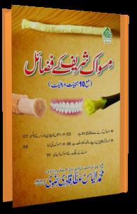 Miswak Sharif Kay Fazail