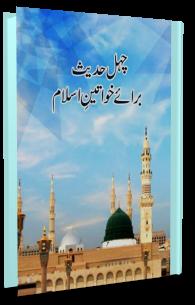 Chahal Hadees Baraye Khawateen-e-Islam