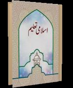 Islami Taleem
