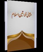 Misali Khawateen-e-Islam
