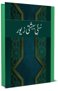 sunni bahishti zewar urdu