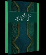 Sunni Bahishti Zewar