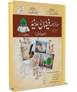 Mahnama Faizan-e-Madina February 2017-Jamadi Ul Awwal 1438