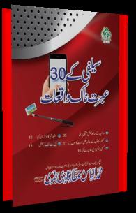 Selfie kay 30 Ibratnaak Waqiyaat
