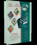 Mahnama Faizan-e-Madina March 2017-Jamadi Ul Aakir 1438