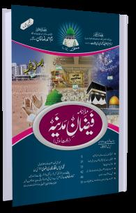 Mahnama Faizan-e-Madina April 2017-Rajjab Ul Murajjab 1438