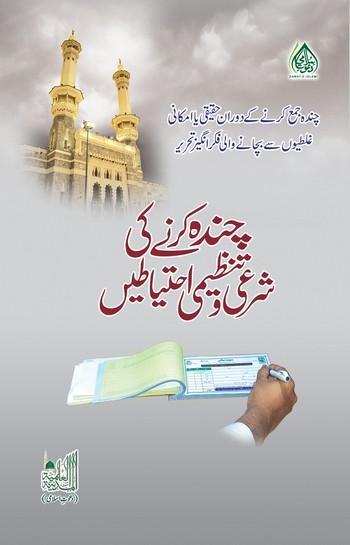 Chanda karnay ki Tanzeemi wa Sharai Ehtiyatain