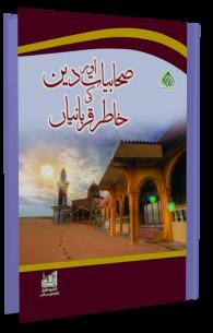 Sahabiyat Or Deen Ki Khatir Qurbaniyan
