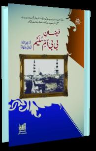 Faizan-e-Bibi Umme Sulaim رضی اللہ تعالی عنھا