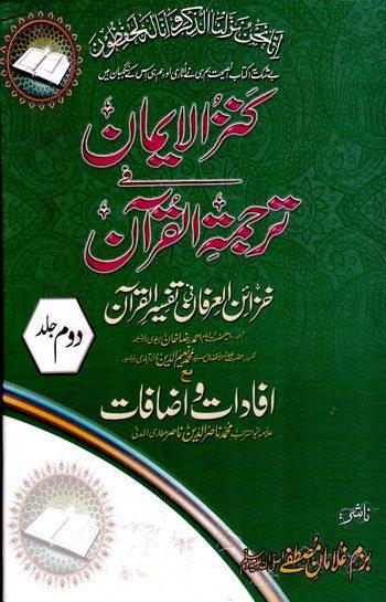 Al Quran ul Kareem - Tarjuma Kanzul Iman - Tafseer Khazain ul Irfan Ma Ifadaat o Izafaat - Jild 2