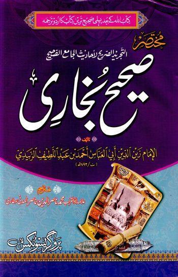Mukhtasar Sahih Bukhari