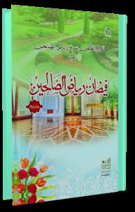Faizan e Riaz us Saliheen Jild 2