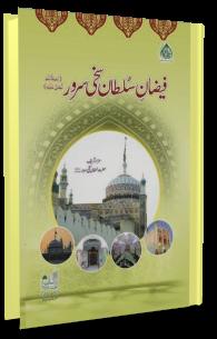 Faizan-e-Sultan Sakhi Sarwar رحمۃاللہ تعالی علیہ