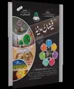 Mahnama Faizan-e-Madina May 2017-Shaban Ul Moazzam 1438