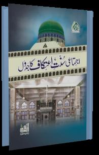 Ijtimai Sunnat e itikaf ka Jadwal