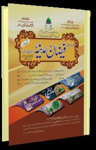 Mahnama Faizan-e-Madina June - 2017