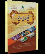Mahnama Faizan-e-Madina June 2017-Ramadan Ul Mubarak 1438
