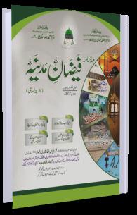 Mahnama Faizan-e-Madina July - 2017