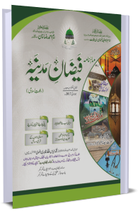 Mahnama Faizan-e-Madina July 2017 / Shawwal Ul Moazzam 1438