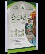 Mahnama Faizan-e-Madina July 2017-Shawwal Ul Moazzam 1438