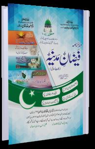 Mahnama Faizan-e-Madina August 2017 / Zulqada Til Haram 1438