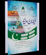 Mahnama Faizan-e-Madina August 2017-Zulqada Til Haram 1438