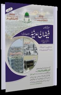 Mahnama Faizan-e-Madina September 2017-Zuhijja Til Haram 1438