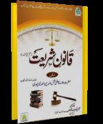 Qanoon-e-Shariat