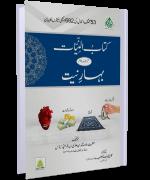 Bahar-e-Niyat