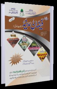 Mahnama Faizan-e-Madina October 2017 / Muharram Ul Haram 1439