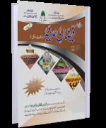 Mahnama Faizan-e-Madina October 2017-Muharram Ul Haram 1439