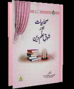 Sahabiyat Aur Shoq e Ilm e Deen