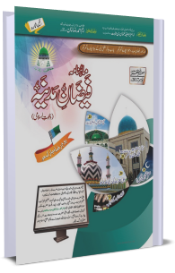 Mahnama Faizan-e-Madina November 2017 / Safar Ul Muzzafar 1439