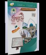 Mahnama Faizan-e-Madina November 2017-Safar Ul Muzzafar 1439
