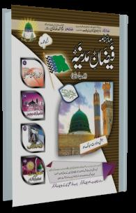 Mahnama Faizan-e-Madina December 2017 / Rabi ul Awwal 1439