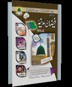 Mahnama Faizan-e-Madina December 2017-Rabi ul Awwal 1439