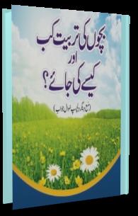 Bachon Ki Tarbiyat Kab Aur Kaisay ki jaye?