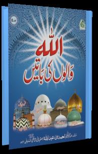 ALLAH Walon ki Batain Jild 6