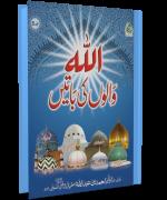 اللہ والوں کی باتیں جلد 6