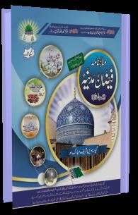 Mahnama Faizan-e-Madina-January-2018 / Rabi ul Ghaus 1439